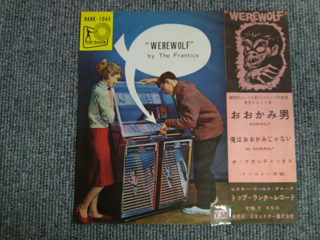 画像1: WEREWOLF / NO WEREWOLF おおかみ男/俺はおおかみじゃない