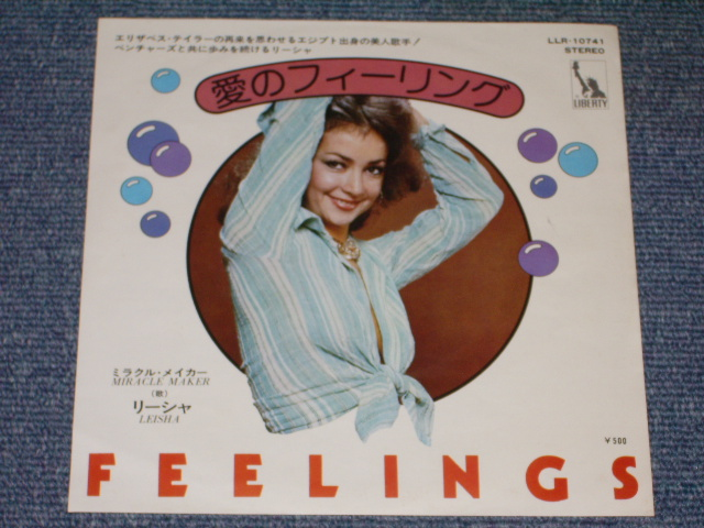 "画像1: LEISHA リーシャ  -  FEELINGS 愛のフィーリング  /  MIRACLE MAKER  1975 Japan Original 7"" 45 rpm Single"