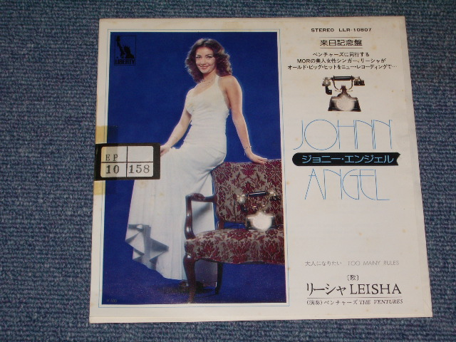 "画像1: LEISHA リーシャ  - JOHNNY ANGEL / TOO MANY RULES 1975 Japan Original 7"" 45 rpm Single   WHITE LABEL PROMO"