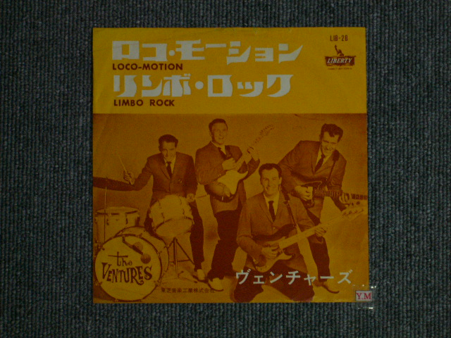 画像1: LOCO-MOTION / LIMBO ROCK ロコ・モーション/リンボ・ロック